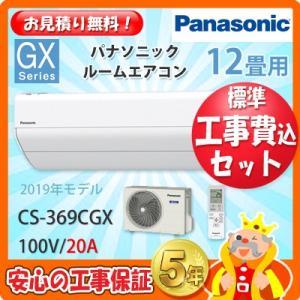 工事費込 セット CS-369CGX パナソニック 12畳用 エアコン 100V/20A 工事費込み...