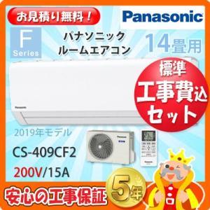 工事費込 セット CS-409CF2 パナソニック 14畳用 エアコン 200V/15A 工事費込み 19年製 ((エリア限定))|denshonet