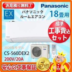 工事費込 セット CS-560DEX2 パナソニック 18畳用 エアコン 200V/20A 工事費込み 20年製 ((エリア限定))|denshonet