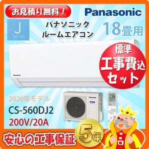 工事費込 セット CS-560DJ2 パナソニック 18畳用 エアコン 200V/20A 工事費込み 20年製 ((エリア限定))|denshonet