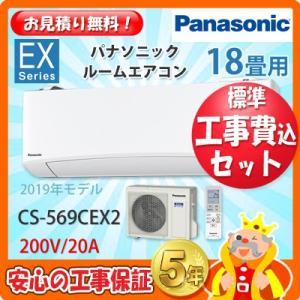 工事費込 セット CS-569CEX2 パナソニック 18畳用 エアコン 200V/20A 工事費込...