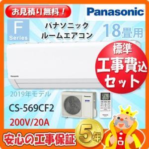 工事費込 セット CS-569CF2 パナソニック 18畳用 エアコン 200V/20A 工事費込み 19年製 ((エリア限定))|denshonet