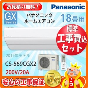 工事費込 セット CS-569CGX2 パナソニック 18畳用 エアコン 200V/20A 工事費込...