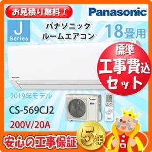工事費込 セット CS-569CJ2 パナソニック 18畳用 エアコン 200V/20A 工事費込み 19年製 ((エリア限定))|denshonet