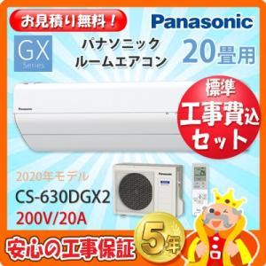 工事費込 セット CS-630DGX2 パナソニック 20畳用 エアコン 200V/20A 工事費込み 20年製 ((エリア限定))|denshonet