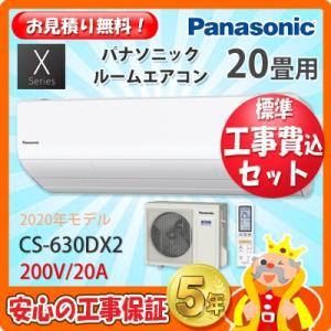 工事費込 セット CS-630DX2 パナソニック 20畳用 エアコン 200V/20A 工事費込み 20年製 ((エリア限定))|denshonet