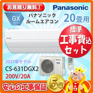 工事費込 セット CS-631DGX2 パナソニック 20畳用 エアコン 200V/20A 工事費込み 21年製 ((エリア限定))|denshonet