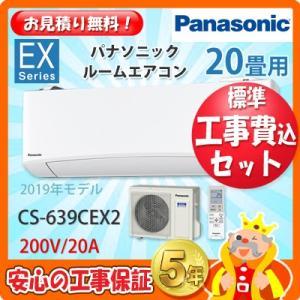 工事費込 セット CS-639CEX2 パナソニック 20畳用 エアコン 200V/20A 工事費込...