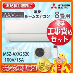 工事費込 セット MSZ-AXV2520 三菱 8畳用  エアコン 工事費込み 20年製 ((エリア限定))|denshonet