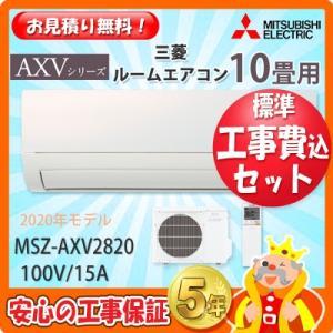 工事費込 セット MSZ-AXV2820 三菱 10畳用  エアコン 工事費込み 20年製 ((エリア限定))|denshonet