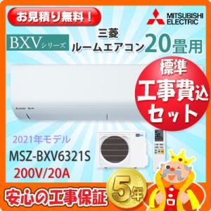 工事費込 セット MSZ-BXV6321S 三菱 20畳用 エアコン 200V/20A 工事費込み 21年製 ((エリア限定))|denshonet