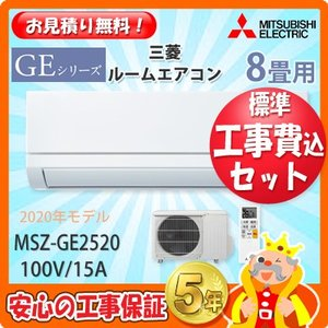 工事費込 セット MSZ-GE2520 三菱 8畳用 エアコン 工事費込み 20年製 ((エリア限定))|denshonet