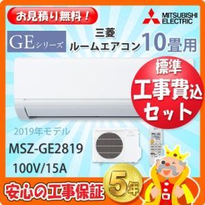 工事費込 セット MSZ-GE2819 三菱 10畳用 エアコン 工事費込み 19年製 ((エリア限定))|denshonet