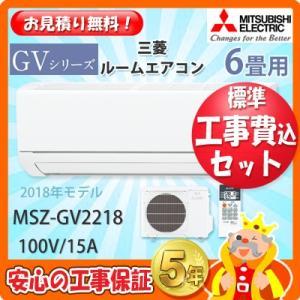 工事費込 セット MSZ-GV2218 三菱 6畳用 エアコン 工事費込み 18年製 ((エリア限定))