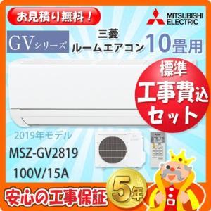 工事費込 セット MSZ-GV2819 三菱 10畳用 エアコン 工事費込み 19年製 ((エリア限定))|denshonet