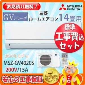 工事費込 セット MSZ-GV4020S 三菱 14畳用 エアコン 200V/15A 工事費込み 20年製 ((エリア限定))|denshonet