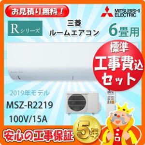 工事費込 セット MSZ-R2219 三菱 6畳用 エアコン 工事費込み 19年製 ((エリア限定)...