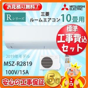 工事費込 セット MSZ-R2819 三菱 10畳用 エアコン 工事費込み 19年製 ((エリア限定))|denshonet