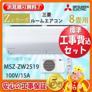 工事費込 セット MSZ-ZW2519 三菱 8畳用 エアコン 工事費込み 19年製 ((エリア限定...
