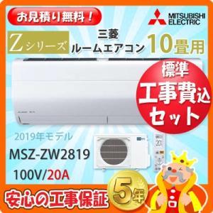 工事費込 セット MSZ-ZW2819 三菱 10畳用 エアコン 100V/20A 工事費込み 19...