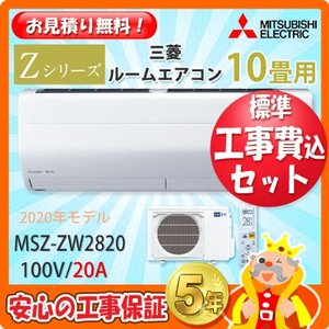 工事費込 セット MSZ-ZW2820 三菱 10畳用 エアコン 100V/20A 工事費込み 20年製 ((エリア限定))|denshonet