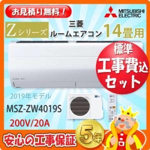 工事費込 セット MSZ-ZW4019S 三菱 14畳用 エアコン 200V/20A 工事費込み 1...