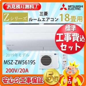 工事費込 セット MSZ-ZW5619S 三菱 18畳用 エアコン 200V/20A 工事費込み 1...