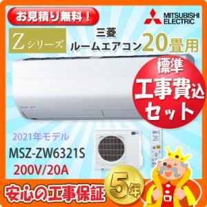 工事費込 セット MSZ-ZW6321S 三菱 20畳用 エアコン 200V/20A 工事費込み 21年製 ((エリア限定))|denshonet