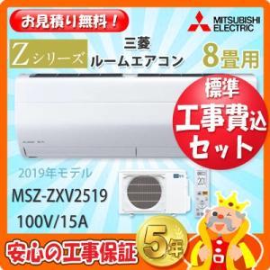 工事費込 セット MSZ-ZXV2519 三菱 8畳用  エアコン 工事費込み 19年製 ((エリア...