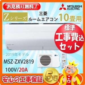 工事費込 セット MSZ-ZXV2819 三菱 10畳用 エアコン 100V/20A 工事費込み 1...