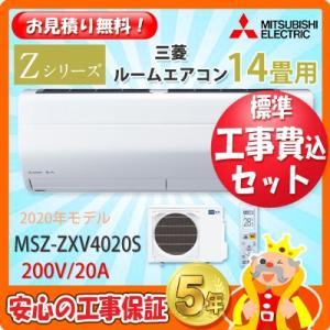 工事費込 セット MSZ-ZXV4020S 三菱 14畳用 エアコン 200V/20A 工事費込み 20年製 ((エリア限定))|denshonet