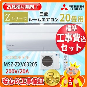 工事費込 セット MSZ-ZXV6320S 三菱 20畳用 エアコン 200V/20A 工事費込み 20年製 ((エリア限定))|denshonet