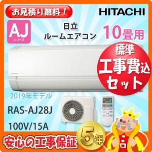 工事費込 セット RAS-AJ28J 日立 10畳用 エアコン 工事費込み 19年製 ((エリア限定))|denshonet