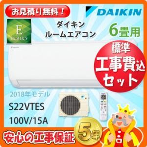 工事費込 セット S22VTES ダイキン 6畳用 エアコン 工事費込み 18年製 ((エリア限定))