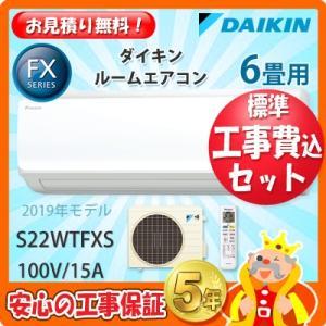 工事費込 セット S22WTFXS ダイキン 6畳用 エアコン 工事費込み 19年製 ((エリア限定))|denshonet