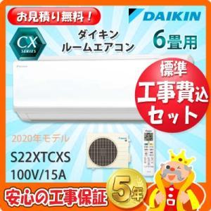 工事費込 セット S22XTCXS ダイキン 6畳用 エアコン 工事費込み 20年製 ((エリア限定))|denshonet