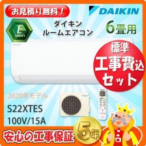 工事費込 セット S22XTES ダイキン 6畳用 エアコン 工事費込み 20年製 ((エリア限定))|denshonet