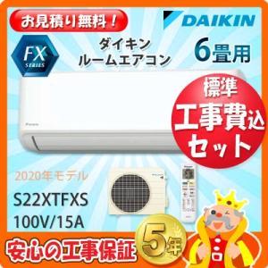 工事費込 セット S22XTFXS ダイキン 6畳用 エアコン 工事費込み 20年製 ((エリア限定))|denshonet