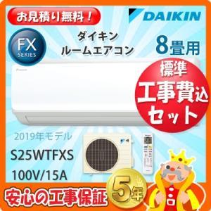 工事費込 セット S25WTFXS ダイキン 8畳用 エアコン 工事費込み 19年製 ((エリア限定))|denshonet