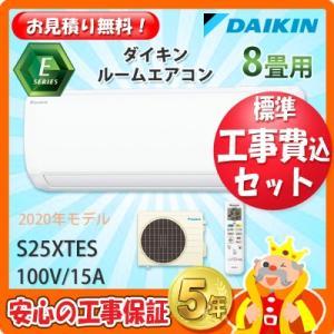 工事費込 セット S25XTES ダイキン 8畳用 エアコン 工事費込み 20年製 ((エリア限定))|denshonet