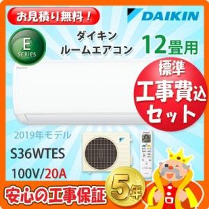 工事費込 セット S36WTES ダイキン 12畳用 エアコン 100V/20A 工事費込み 19年製 ((エリア限定))|denshonet