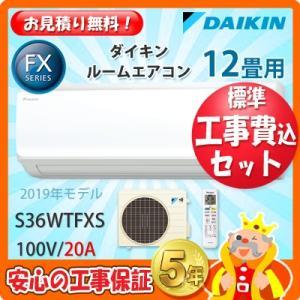 工事費込 セット S36WTFXS ダイキン 12畳用 エアコン 100V/20A 工事費込み 19年製 ((エリア限定))|denshonet