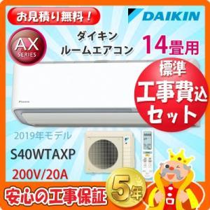 工事費込 セット S40WTAXP ダイキン 14畳用 エアコン 200V/20A 工事費込み 19...