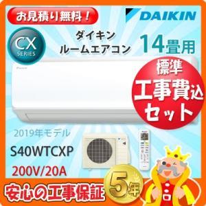 工事費込 セット S40WTCXP ダイキン 14畳用 エアコン 200V/20A 工事費込み 19...