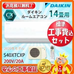 工事費込 セット S40XTCXP ダイキン 14畳用 エアコン 200V/20A 工事費込み 20年製 ((エリア限定))|denshonet