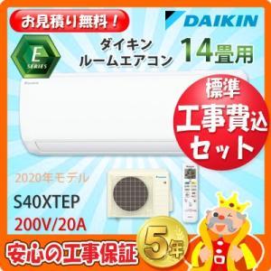 工事費込 セット S40XTEP ダイキン 14畳用 エアコン 200V/20A 工事費込み 20年製 ((エリア限定))|denshonet