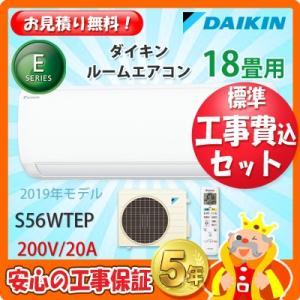 工事費込 セット S56WTEP ダイキン 18畳用 エアコン 200V/20A 工事費込み 19年製 ((エリア限定))|denshonet