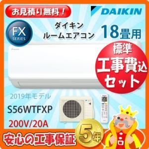 工事費込 セット S56WTFXP ダイキン 18畳用 エアコン 200V/20A 工事費込み 19年製 ((エリア限定))|denshonet
