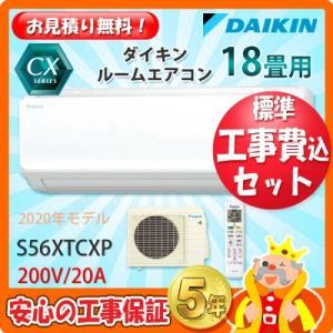 工事費込 セット S56XTCXP ダイキン 18畳用 エアコン 200V/20A 工事費込み 20年製 ((エリア限定))|denshonet