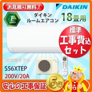 工事費込 セット S56XTEP ダイキン 18畳用 エアコン 200V/20A 工事費込み 20年製 ((エリア限定))|denshonet